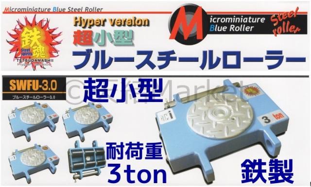 超小型ローラー,テムローラー,重量物運搬,大型機械運搬,ハンドル