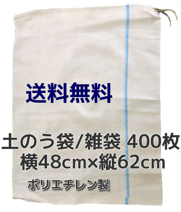 土嚢袋,土のう袋,ゴミ袋