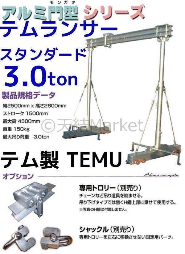 テムランサー,アルミ門型,門型クレーン,TEMU LANCER