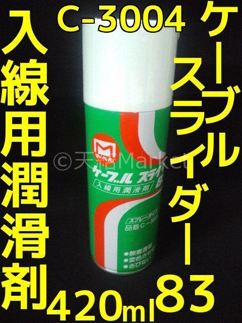 ケーブルスライダー,入線用潤滑剤,通線用潤滑剤