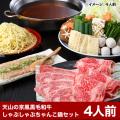 【送料無料】天山の京風黒毛和牛しゃぶしゃぶちゃんこ鍋セット(4人前)