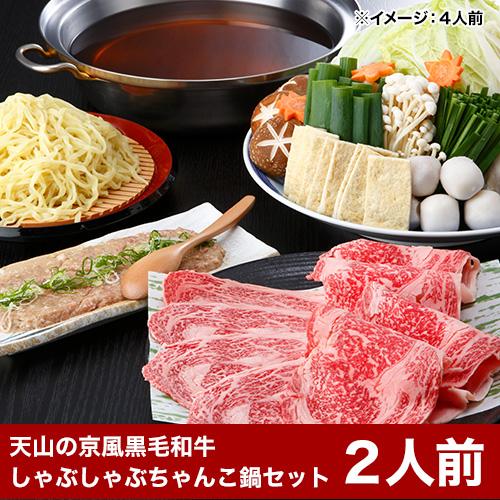 天山の京風黒毛和牛しゃぶしゃぶちゃんこ鍋セット(2人前)