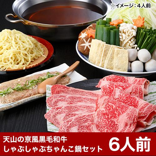 【送料無料】天山の京風黒毛和牛しゃぶしゃぶちゃんこ鍋セット(6人前)