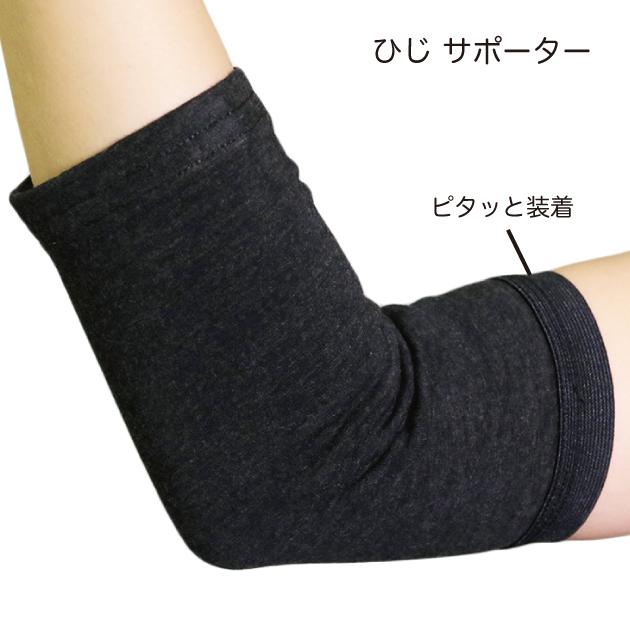 美容と健康を身体の内部からもサポート テラ ビューティー ひじサポーター(2サイズ)【TB-003】肘サポーター