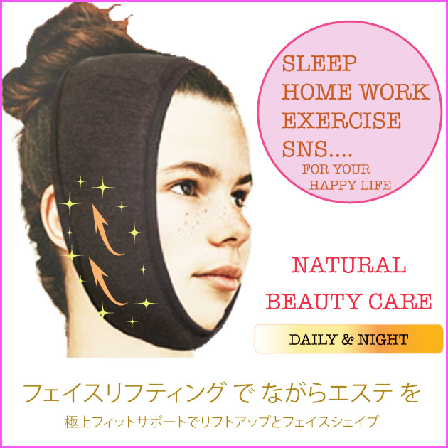 簡単 リフトアップ ながらエステに 定番アイテム テラ ビューティー 美顔 マスク (フリーサイズ)      【TB-001】顔マスク