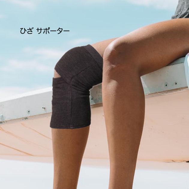 美容と健康を身体の内部からもサポートできる テラ ビューティー ひざサポーター(2サイズ)【TB-004】膝サポーター