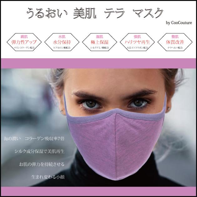 【うるおい 美肌 テラ マスク 】乾燥肌に いつでも パック な 美容成分入の 新しいタイプ の 小顔 エステ【TB-041PK】 マスク
