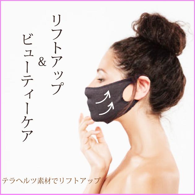 ながらエステ や おうち美容 インナーマスクで使える  テラ マスク 美肌 リフトアップ (Mサイズ Lサイズ)   【TB-032】マスク