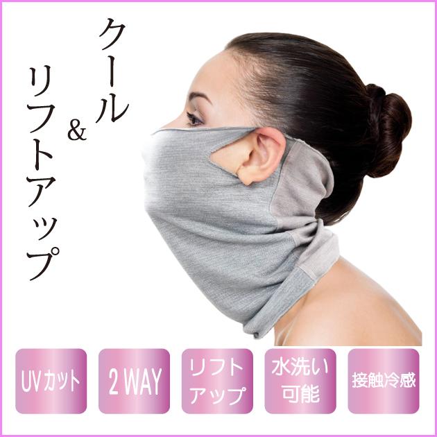 日焼け防止にも テラ ビューティー テラ クール クレーブル マスク UVカット 接触冷感 美容 美肌        【TB-033】マスク