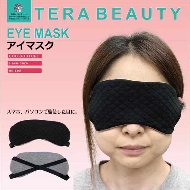 急増中 「 スマホ老眼 」 対策にもオススメ テラビューティー アイ マスク (フリー・男女兼用) 【TB-007】アイマスク
