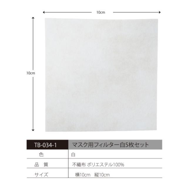 クークチュール・テラクールマスク用フィルター白(5枚入り1セット)TB-034-1[マスク用フィルター]