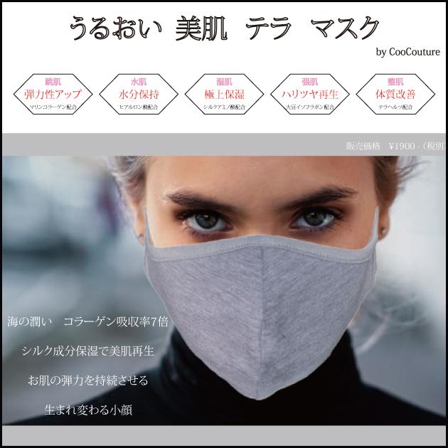 【うるおい 美肌 テラ マスク 】化粧水と美容液だけに頼らない 美容成分入の 新しいタイプ の 小顔 エステ【TB-041GR】 マスク