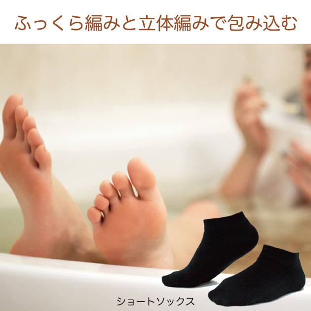 足の冷えに つま先から 血流促進 を 考える テラ ビューティー 美 ショート ソックス (短い丈)  【TB-009】女性用靴下