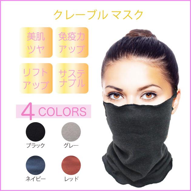 2019 大ヒット 注目 アイテム テラ ビューティー クレーブル マスク (1枚入り 4カラー)                            【TB-031】マスク