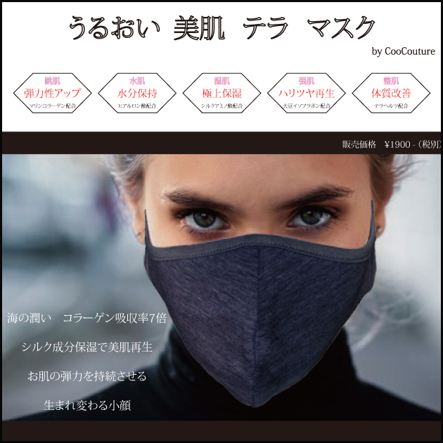 大好評販売中!!【うるおい 美肌 テラ マスク 】 サステナブルな美容成分入 新しいタイプ の 小顔 エステ【TB-041BK】 マスク