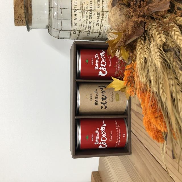 農家のカレーセット【3缶入り】