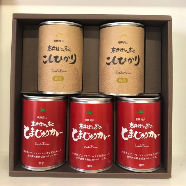 農家のカレーセット【5缶入り】