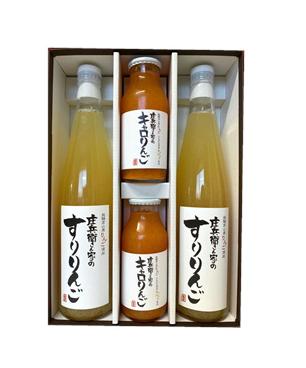 すりりんご&キャロりんごセット(送料込)