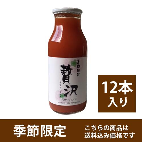 *夏期限定*贅沢トマトのジュース180ml×12本入り(送料込み)