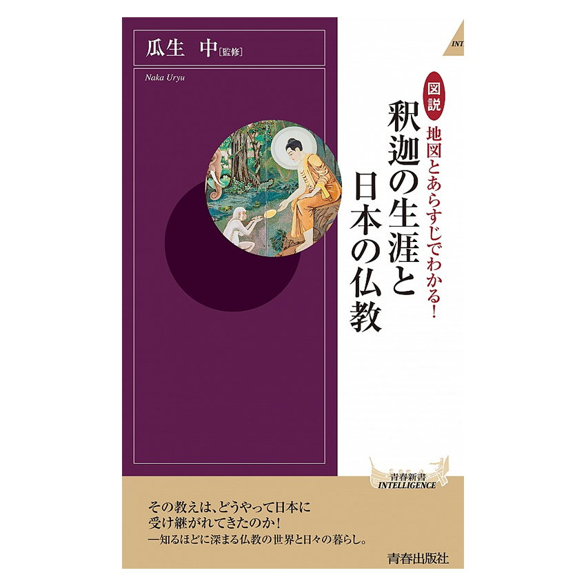 図説 地図とあらすじでわかる! 釈迦の生涯と日本の仏教