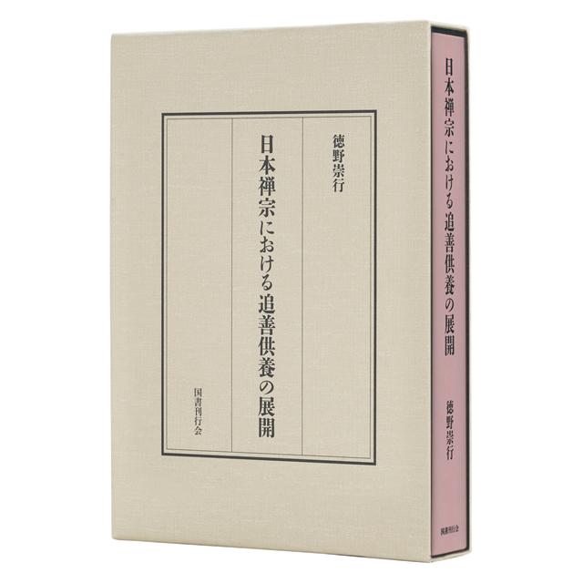 日本禅宗における追善供養の展開