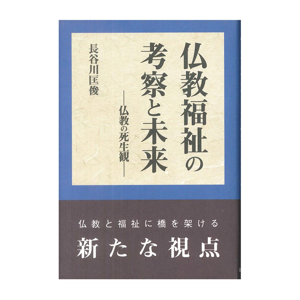 仏教福祉の考察と未来 -仏教の死生観-