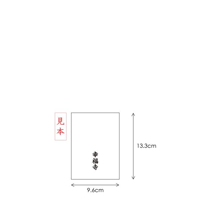御守袋 名入れ1色(朱もしくは黒)