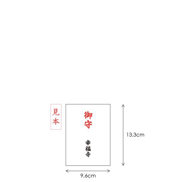 御守袋 名入れ2色(朱と黒)