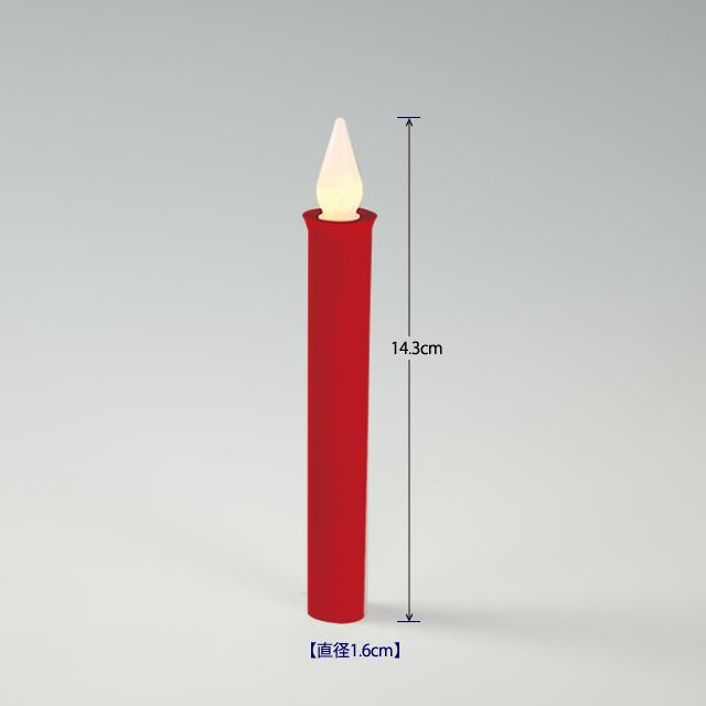 LED電子ローソク「サンまごころ」 赤 小型