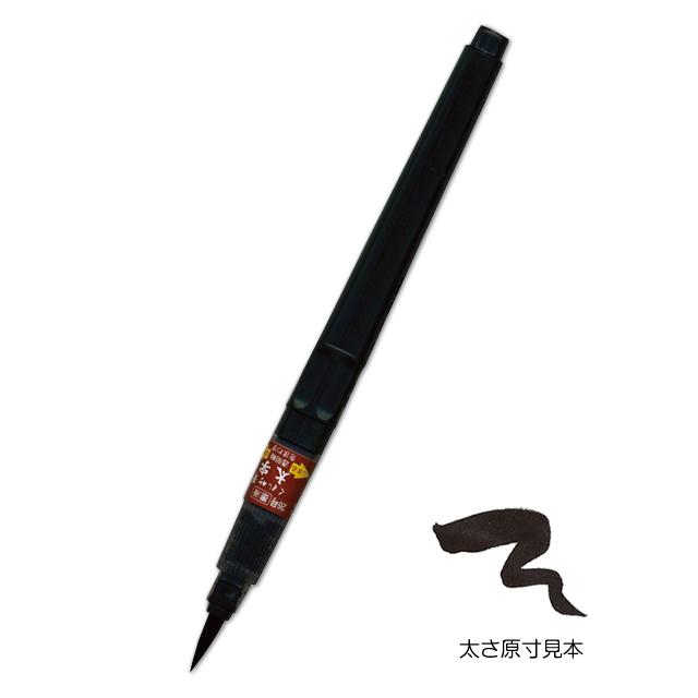 塔婆用 筆ペン〈 太字タイプ 〉5本組