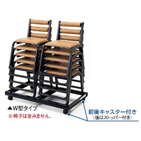 アルミ製 椅子専用 台車