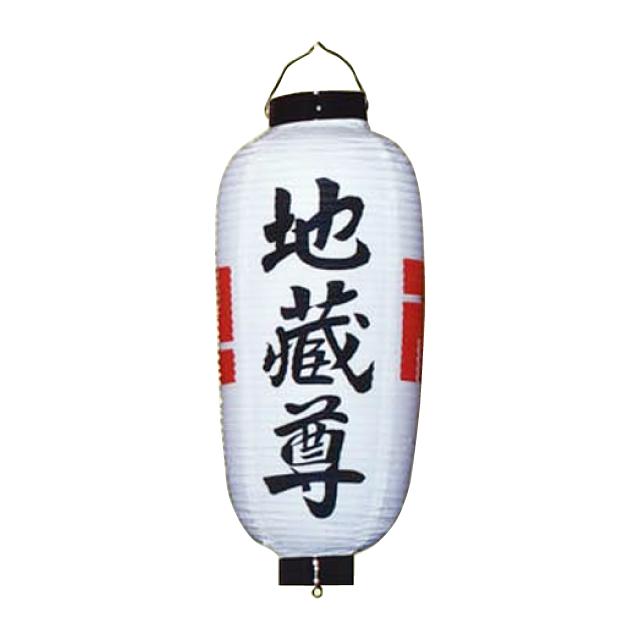 地蔵盆用 白ビニール提灯 地蔵尊/延命地蔵尊
