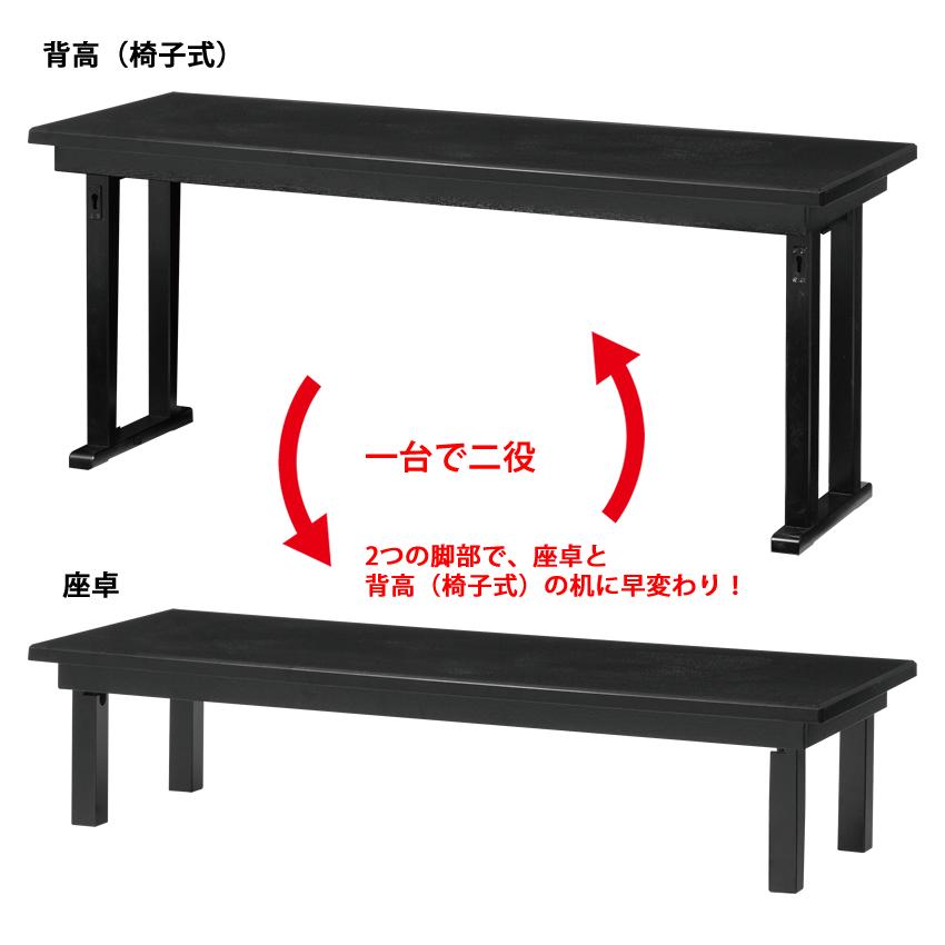 折畳み式 座卓兼用机 〈一挙両得〉