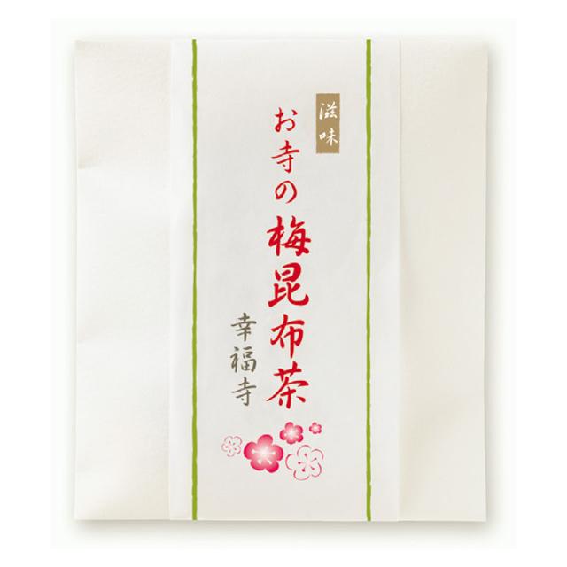 名入り お寺の梅こぶ茶