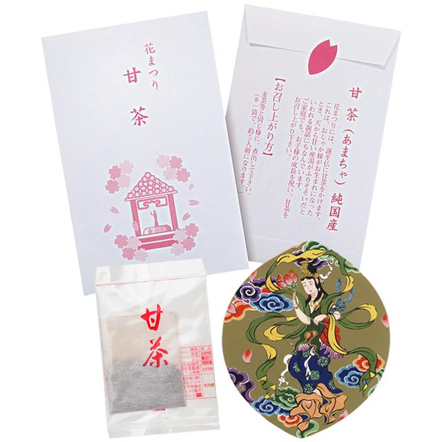 純国産茶葉100% お配り用 甘茶