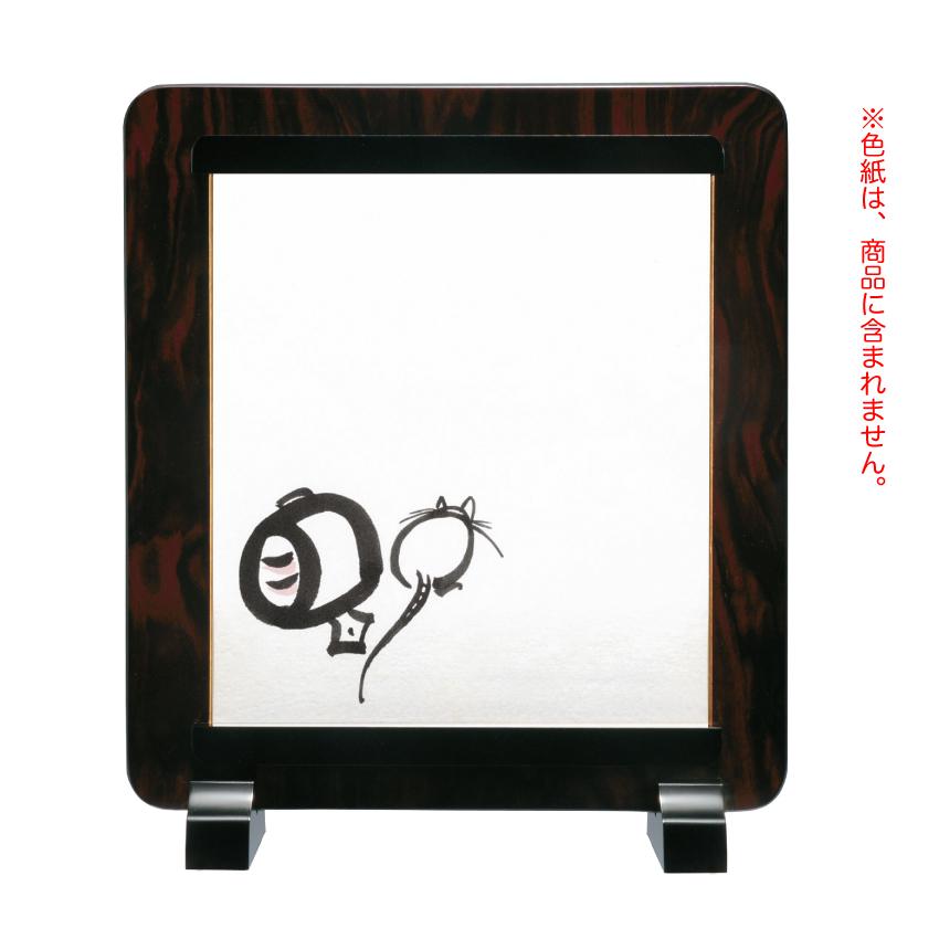黒檀調 縦横兼用タイプ 木製色紙立て 1個