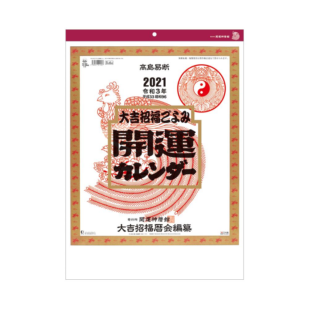 開運カレンダー(年間開運暦付)   【2021年(令和3年)版カレンダー】