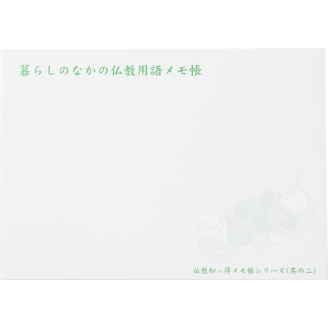 暮らしのなかの仏教用語メモ帳(2)