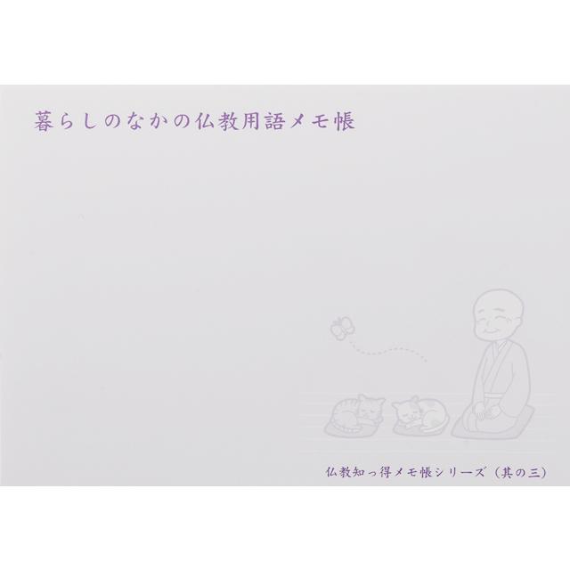 暮らしのなかの仏教用語メモ帳(3)