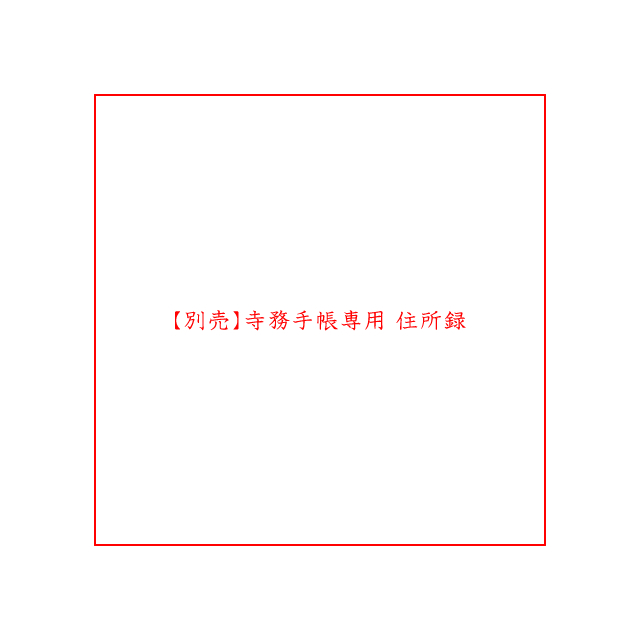 【別売】寺務手帳専用 住所録 16ページ