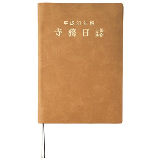 平成31年版 寺務日誌