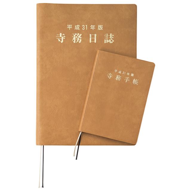 平成31年版 寺務日誌と寺務手帳のセット・各1冊 《少しお得なセット》