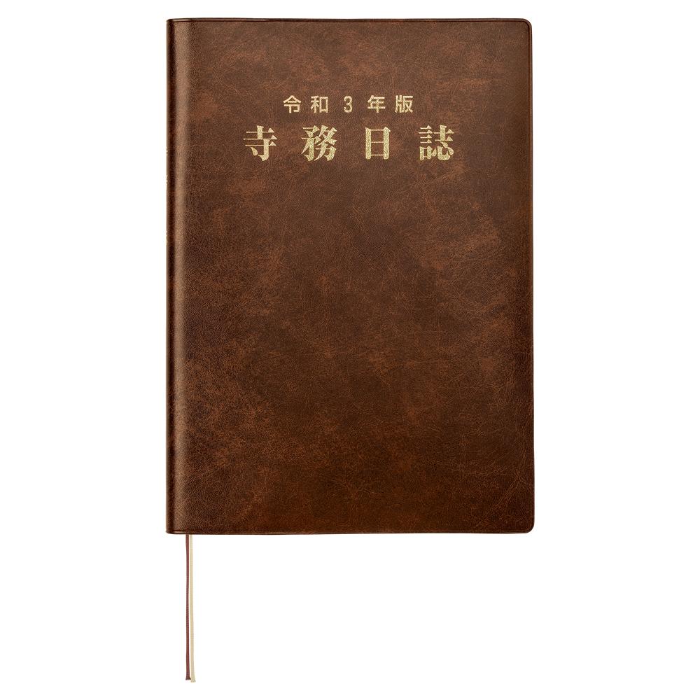 令和3年版 寺務日誌