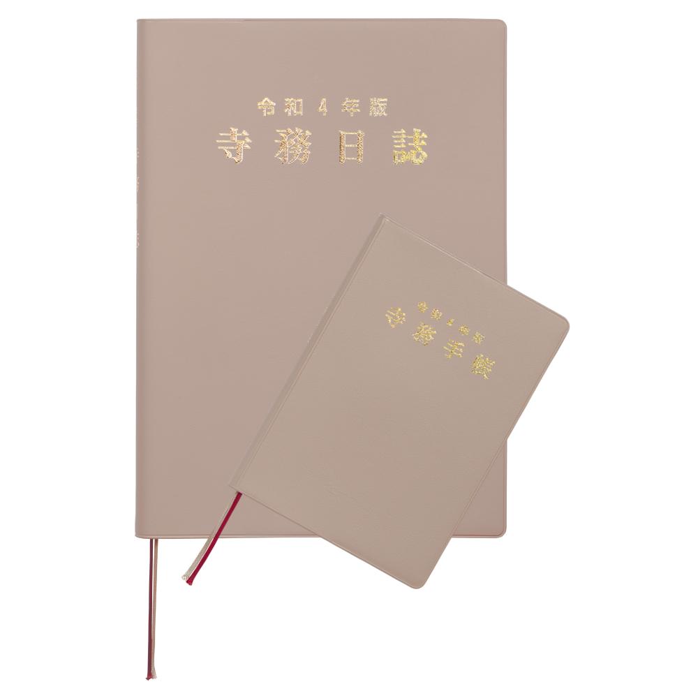 令和4年版 寺務日誌と寺務手帳のセット・各1冊 《お得なセット》