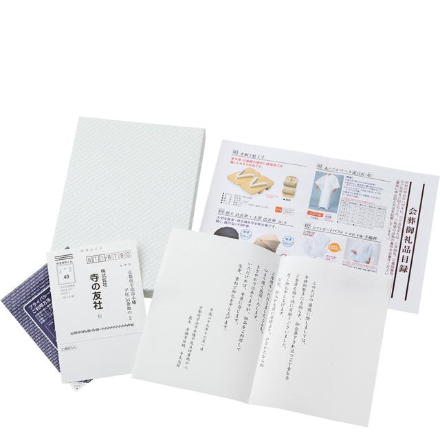 オリジナル ご返礼品カタログセット