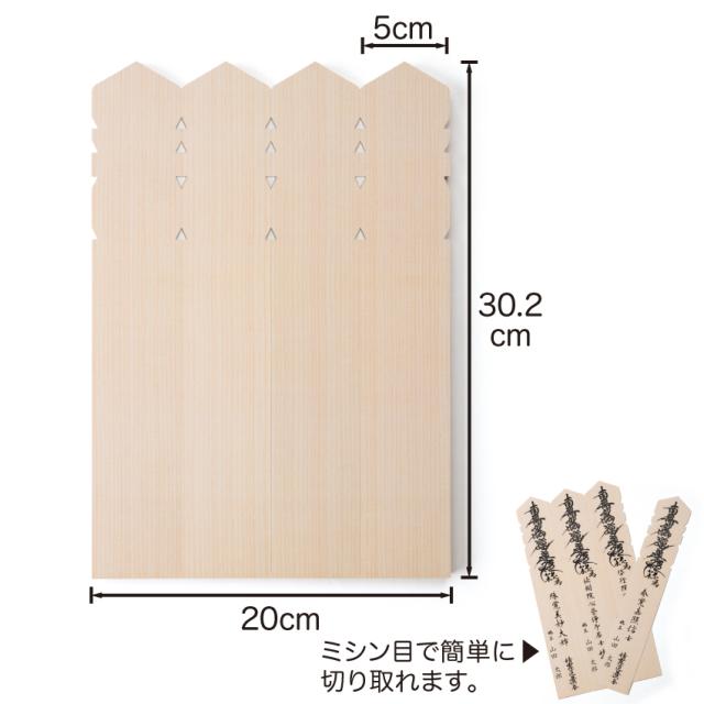 紙製エコ塔婆〈経木塔婆〉サイズ