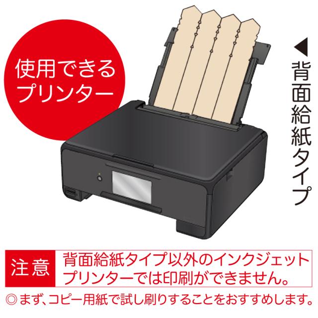 紙製エコ塔婆〈経木塔婆〉使用プリンター