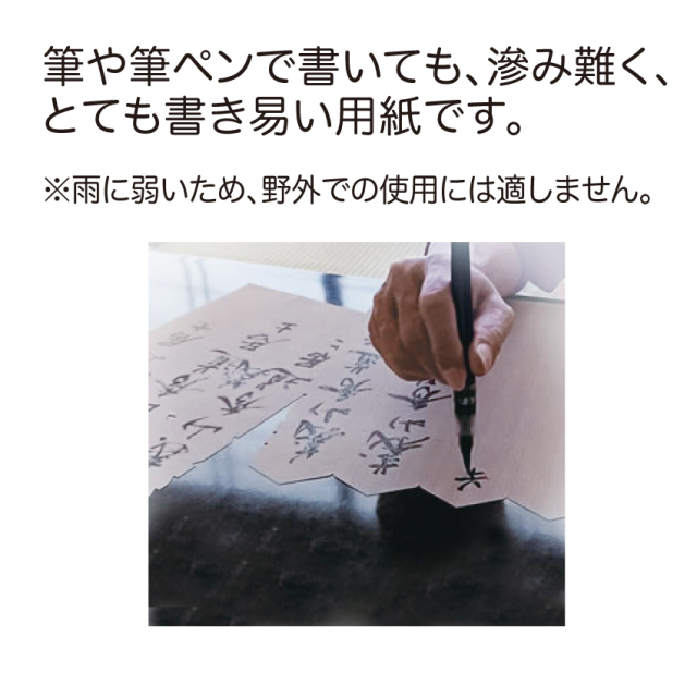 紙製エコ塔婆〈経木塔婆〉説明