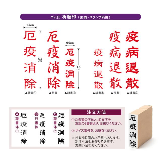 耐油ゴム印 【疫病退散】