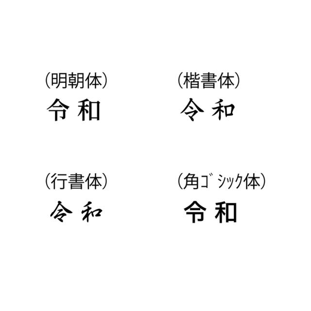 新元号【令和】 シャチハタ スタンプ 書体